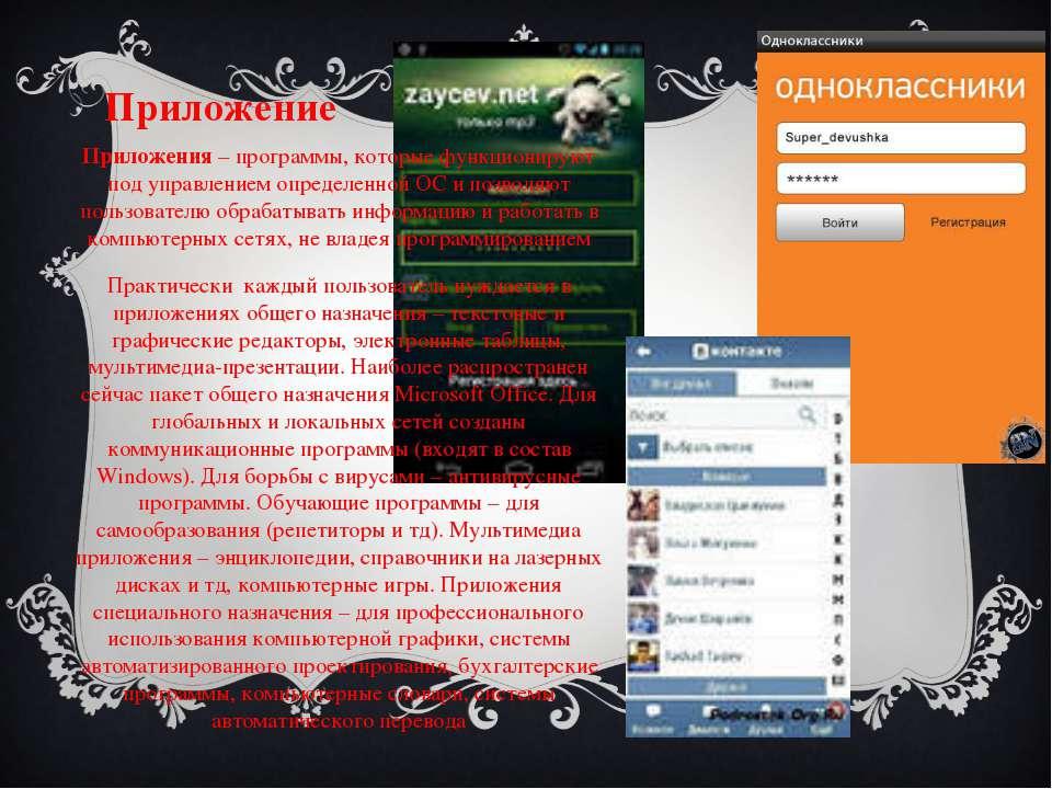 Приложение Приложения– программы, которые функционируют под управлением опре...