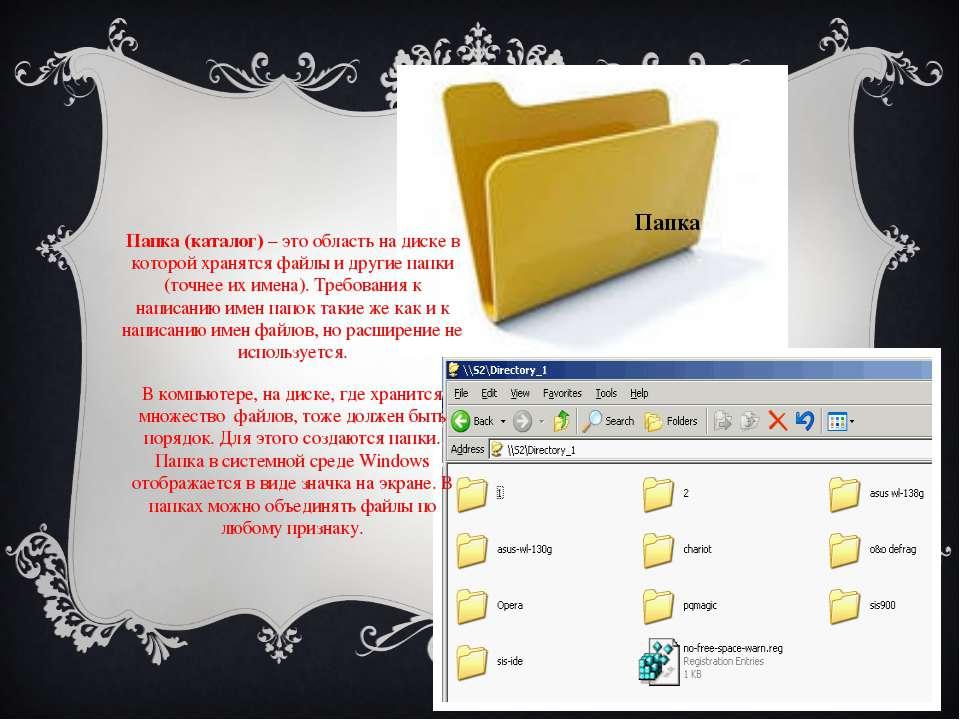 Папка Папка (каталог)– это область на диске в которой хранятся файлы и други...