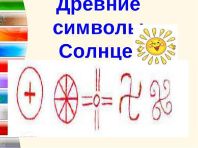 Древние символы Солнце