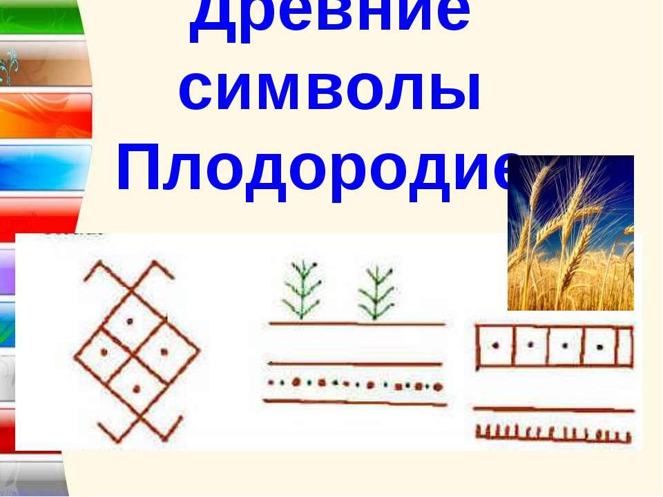 Древние символы Плодородие