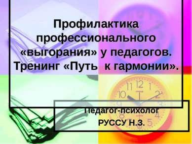 Педагог-психолог РУССУ Н.З. Профилактика профессионального «выгорания» у педа...