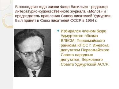 В последние годы жизни Флор Васильев - редактор литературно-художественного ж...