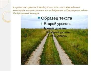 Флор Васильев скончался в Ижевске 6 июля 1978 г. после автомобильной катастро...