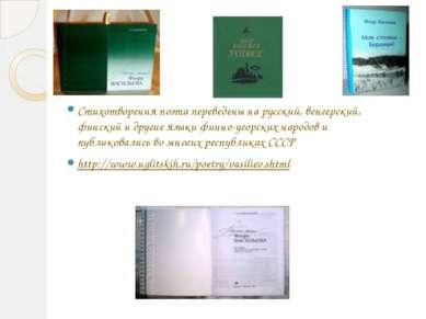 Стихотворения поэта переведены на русский, венгерский, финский и другие языки...