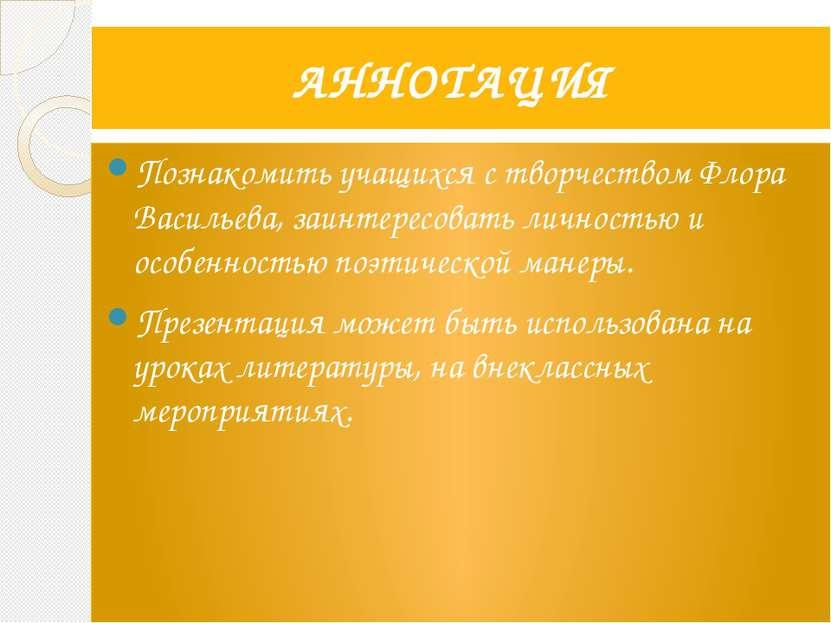 АННОТАЦИЯ Познакомить учащихся с творчеством Флора Васильева, заинтересовать ...