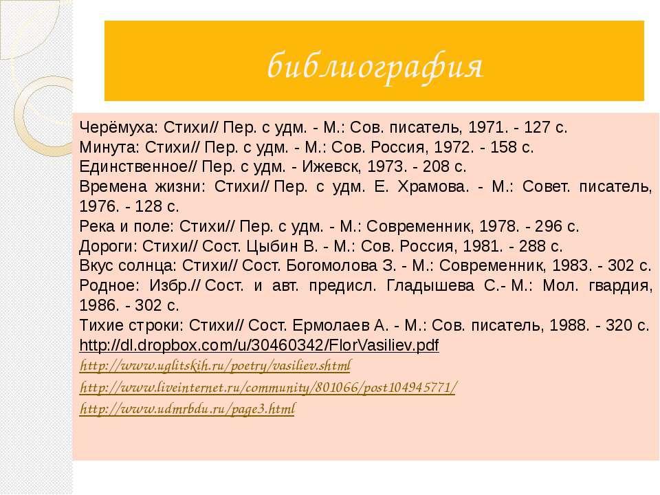 библиография Черёмуха: Стихи//Пер. с удм. - М.: Сов. писатель, 1971. - 127 с...