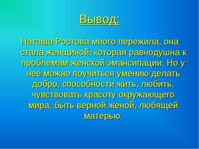 Вывод: Наташа Ростова много пережила, она стала женщиной, которая равнодушна ...