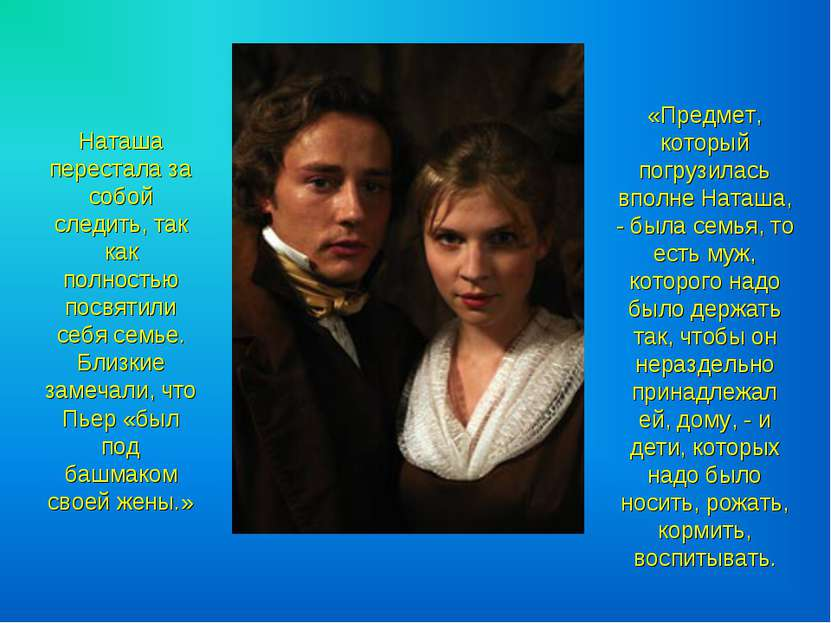 «Предмет, который погрузилась вполне Наташа, - была семья, то есть муж, котор...