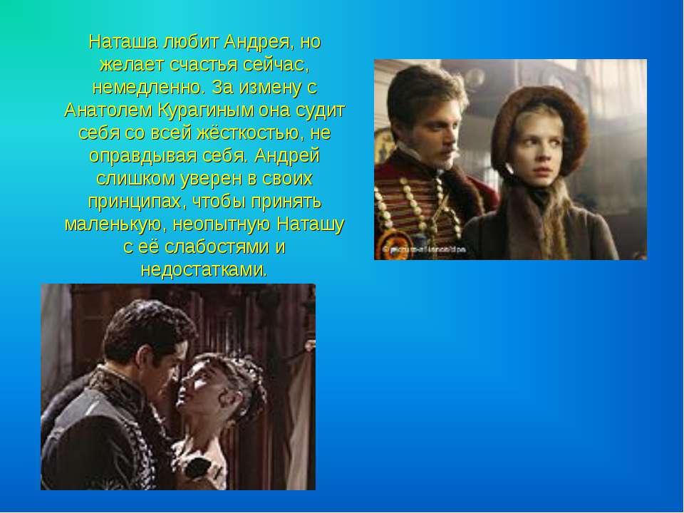 Наташа любит Андрея, но желает счастья сейчас, немедленно. За измену с Анатол...