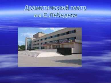 Драматический театр им.Е.Лебедева