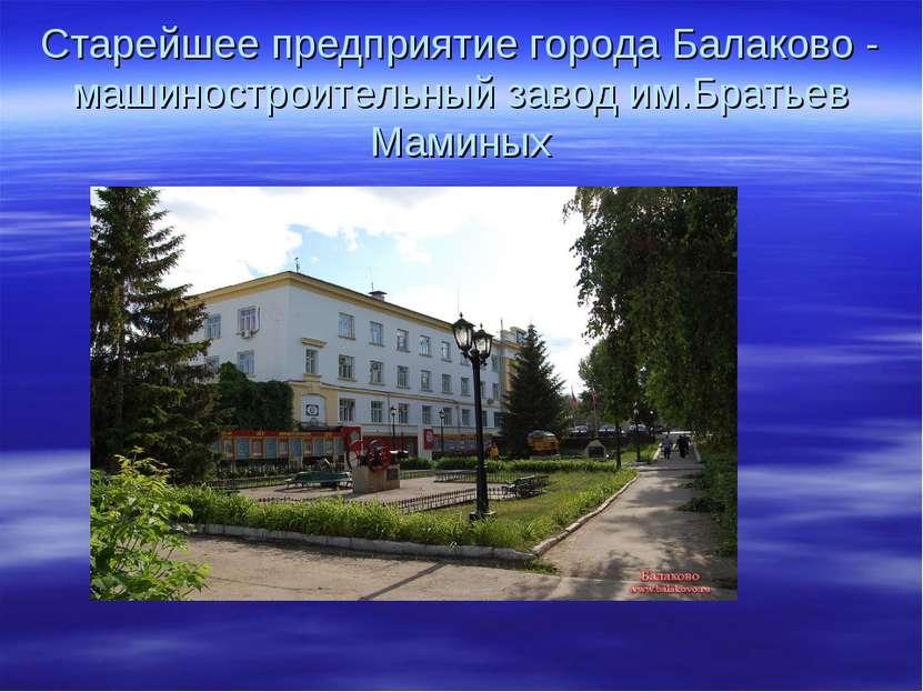 Старейшее предприятие города Балаково - машиностроительный завод им.Братьев М...