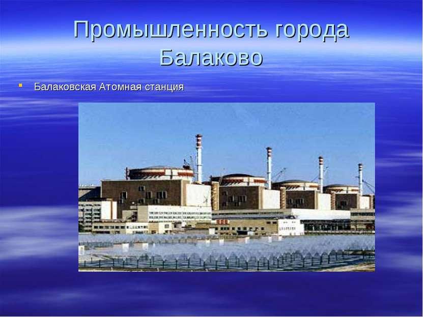 Промышленность города Балаково Балаковская Атомная станция