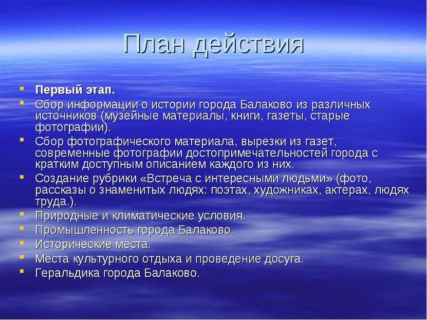 План действия Первый этап. Сбор информации о истории города Балаково из разли...