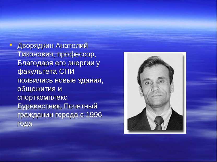 Дворядкин Анатолий Тихонович, профессор, Благодаря его энергии у факультета С...