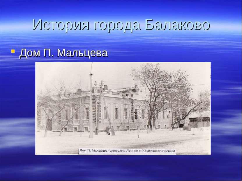 История города Балаково Дом П. Мальцева