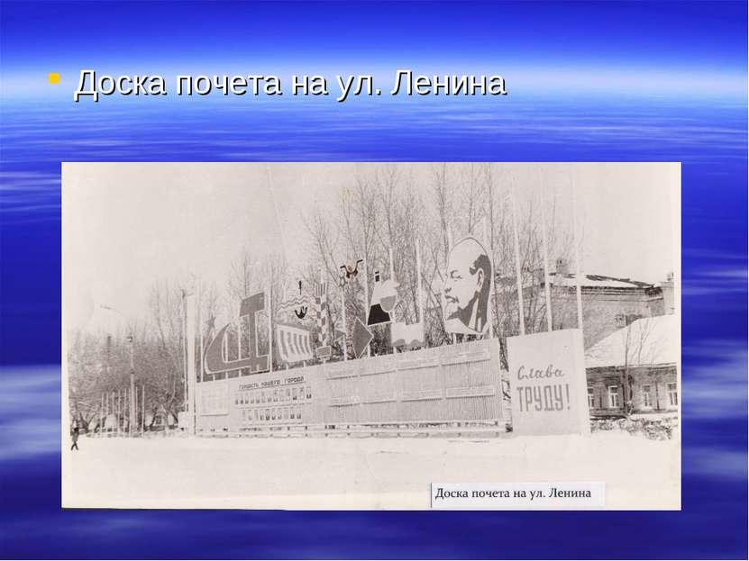 Доска почета на ул. Ленина