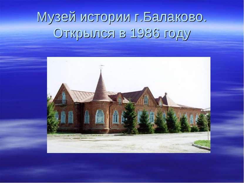 Музей истории г.Балаково. Открылся в 1986 году
