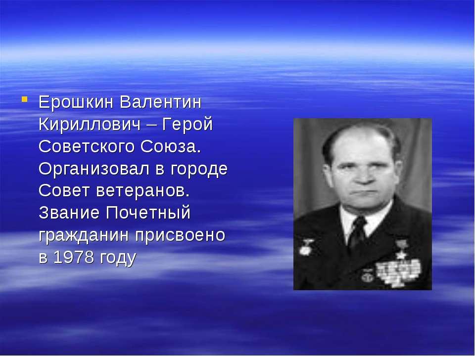 Ерошкин Валентин Кириллович – Герой Советского Союза. Организовал в городе Со...