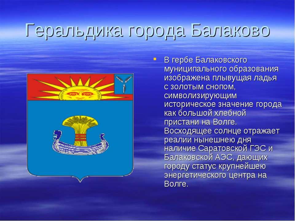 Геральдика города Балаково В гербе Балаковского муниципального образования из...