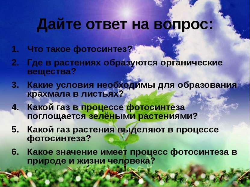 Дайте ответ на вопрос: Что такое фотосинтез? Где в растениях образуются орган...