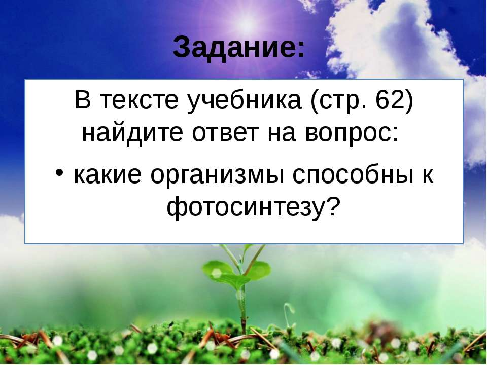 Задание: В тексте учебника (стр. 62) найдите ответ на вопрос: какие организмы...