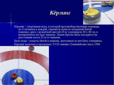 Кёрлинг Кёрлинг - спортивная игра, в которой противоборствующие команды, по 4...