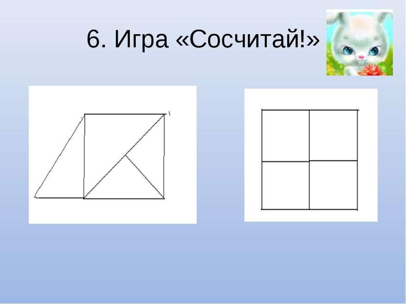 6. Игра «Сосчитай!»