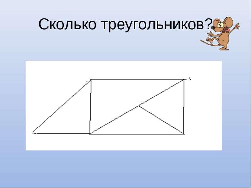 Сколько треугольников?