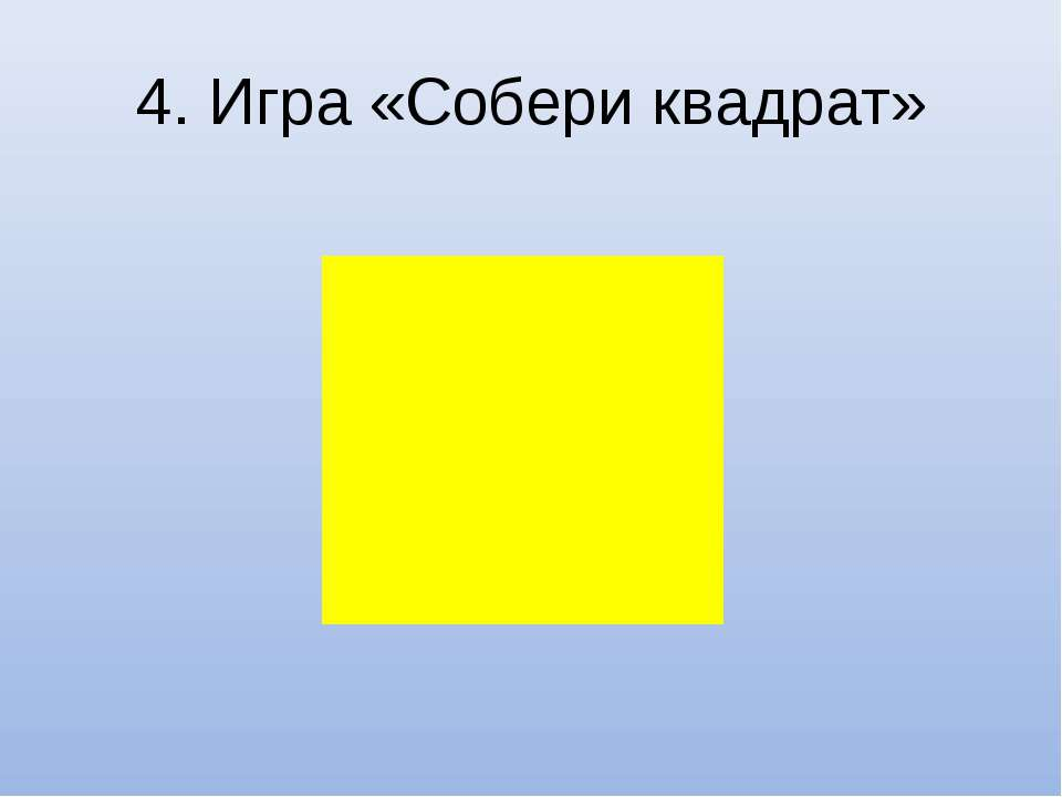 4. Игра «Собери квадрат»