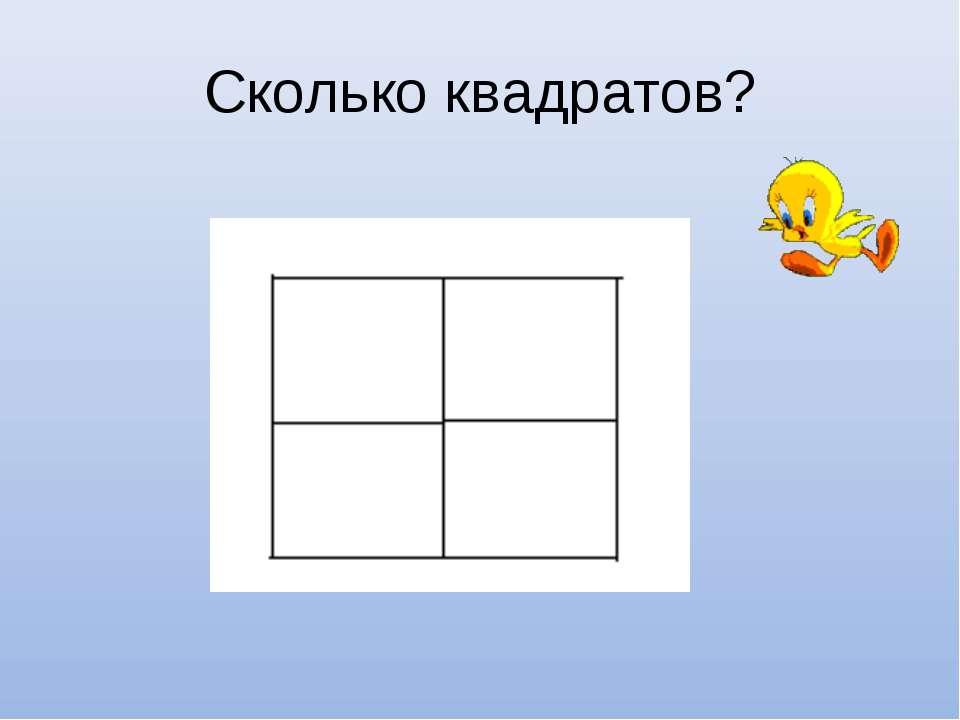 Сколько квадратов?