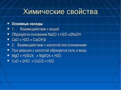 Химические свойства Основные оксиды 1. Взаимодействие с водой Образуетс...