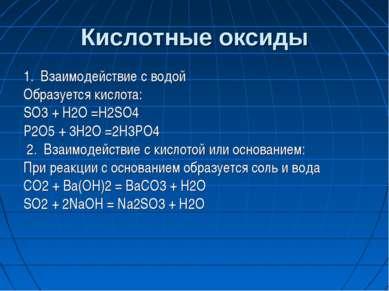 Кислотные оксиды 1. Взаимодействие с водой Образуется кислота: SO3 + H2O =H2...