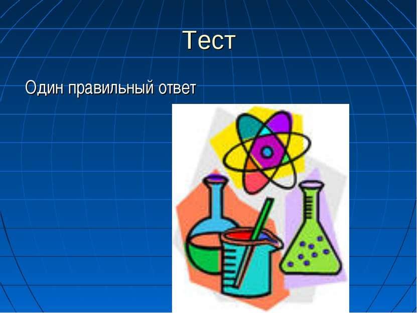 Тест Один правильный ответ