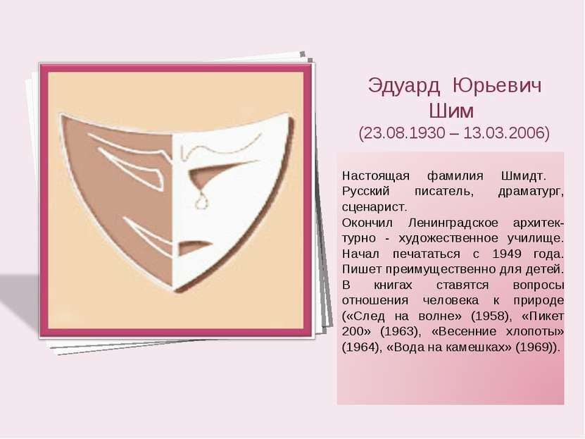 Эдуард Юрьевич Шим (23.08.1930 – 13.03.2006)