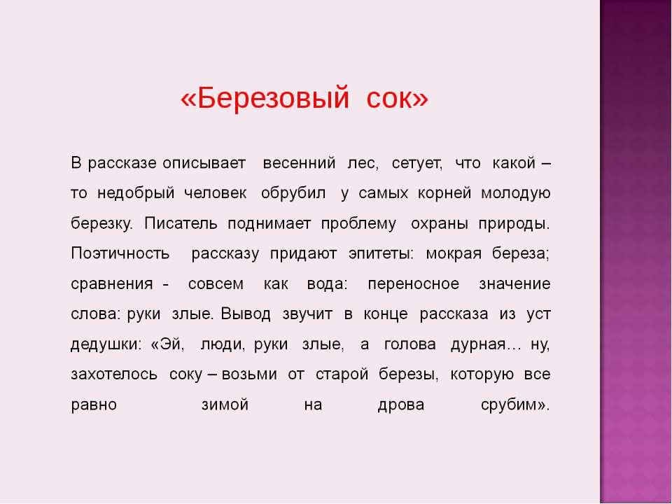 «Березовый сок»