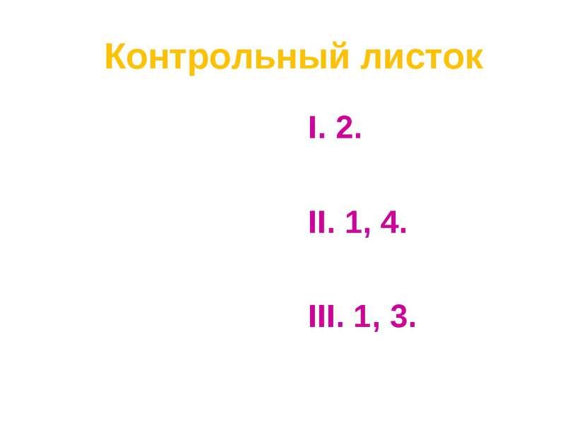 Контрольный листок I. 2. II. 1, 4. III. 1, 3.