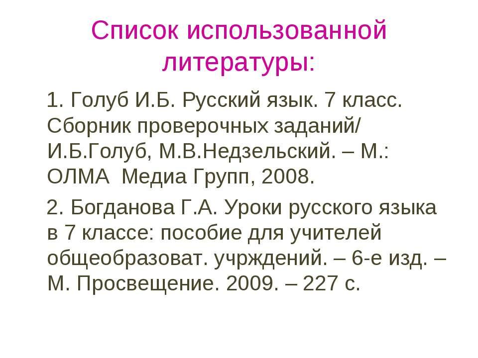 Список использованной литературы: 1. Голуб И.Б. Русский язык. 7 класс. Сборни...