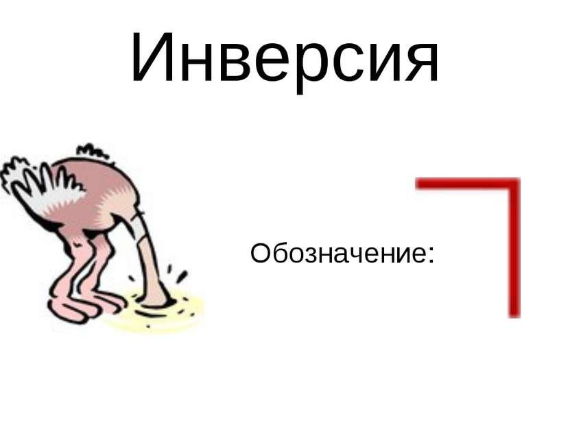 Инверсия Обозначение: