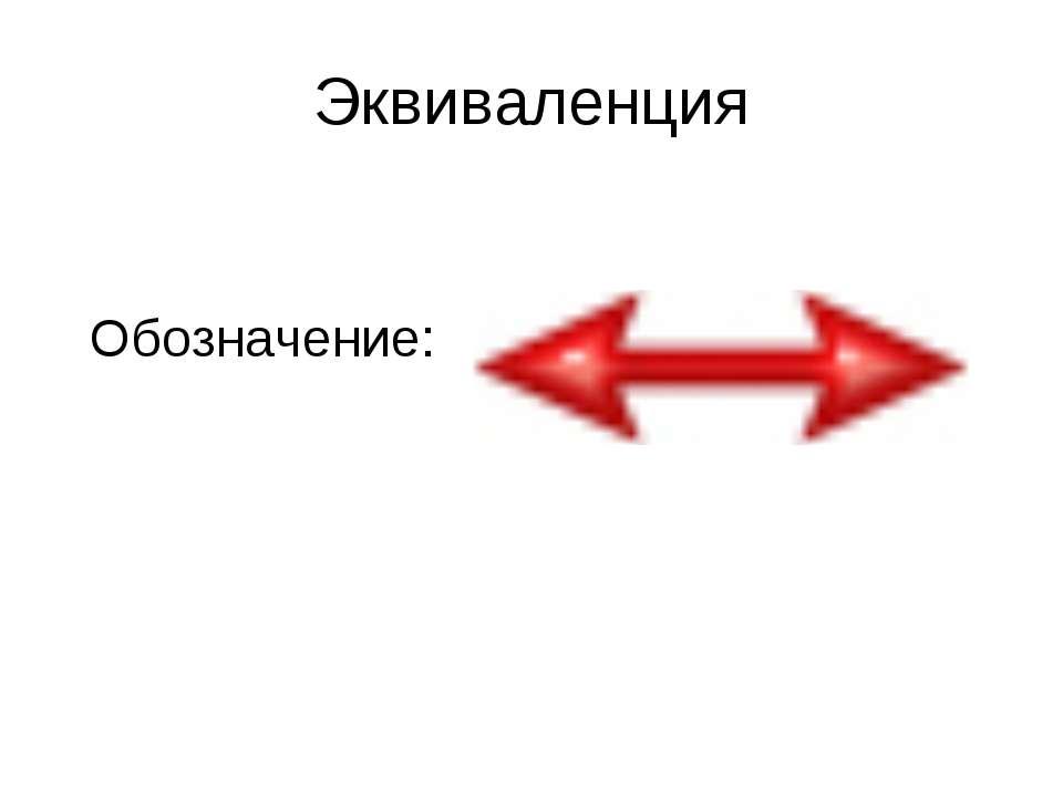 Эквиваленция Обозначение: