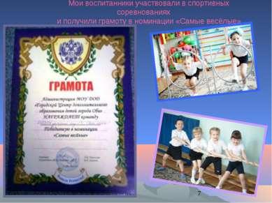Мои воспитанники участвовали в спортивных соревнованиях и получили грамоту в ...