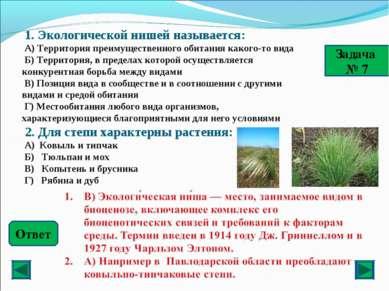 Задача № 7 Ответ 1. Экологической нишей называется: А) Территория преимуществ...