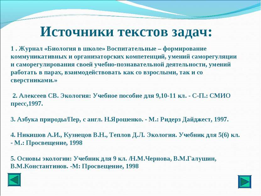 Источники текстов задач: 1 . Журнал «Биология в школе» Воспитательные – форми...