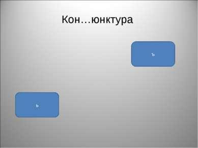 Кон…юнктура ъ ь