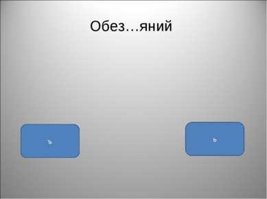 Обез…яний ь ъ