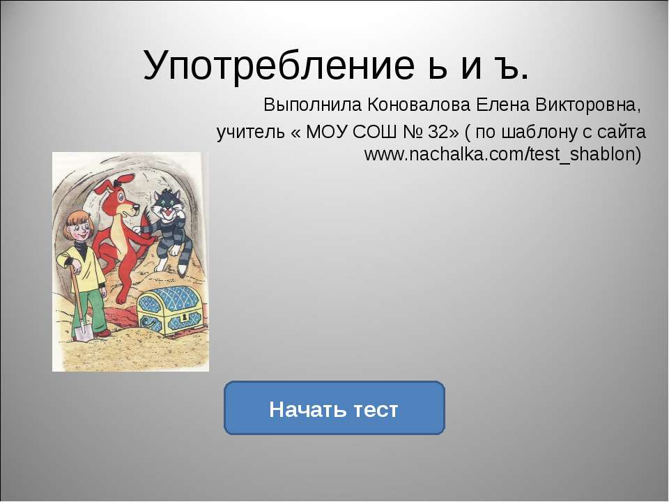 Употребление ь и ъ. Выполнила Коновалова Елена Викторовна, учитель « МОУ СОШ ...