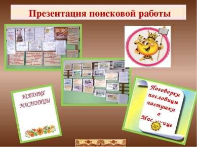 Презентация поисковой работы Поговорки пословицы частушки о Масленице