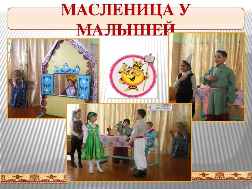 МАСЛЕНИЦА У МАЛЫШЕЙ