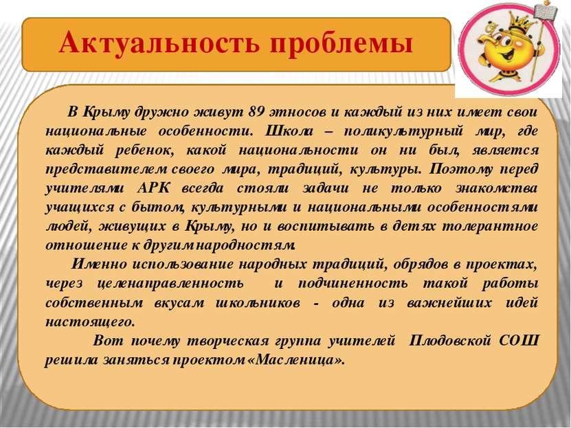 В Крыму дружно живут 89 этносов и каждый из них имеет свои национальные особе...