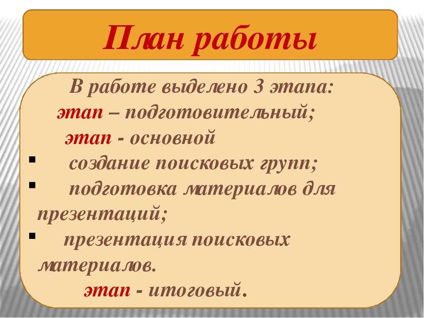 В работе выделено 3 этапа: Ι этап – подготовительный; ΙΙ этап - основной созд...