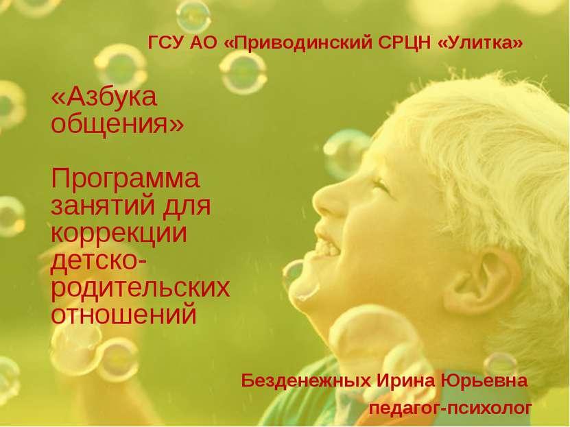 «Азбука общения» Программа занятий для коррекции детско- родительских отношен...